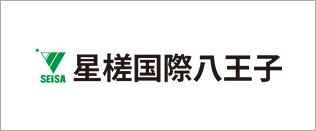 星槎国際高等学校 八王子学習センター